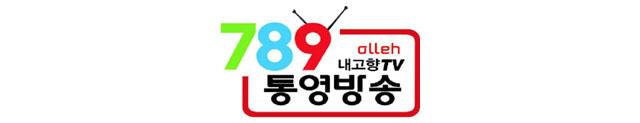 알림마당용-640통영방송.jpg