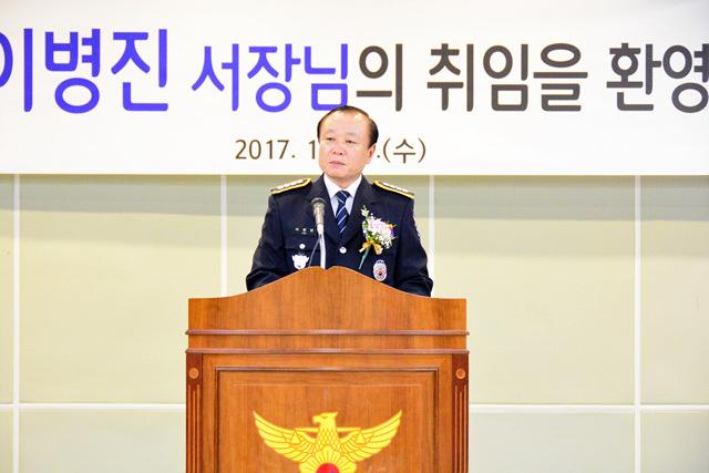 이병진서장취임식2.jpg