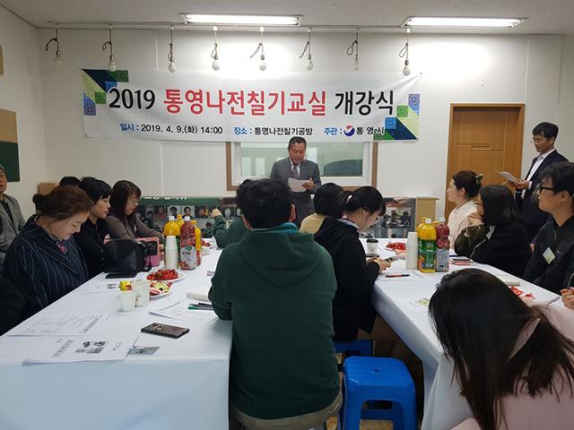 2019 통영나전칠기교실 개강2.jpg