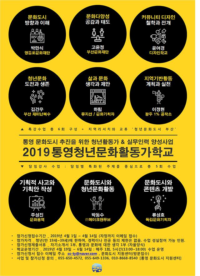 『문화도시 통영』청년문화활동가 수강생 모집-포스터.jpg