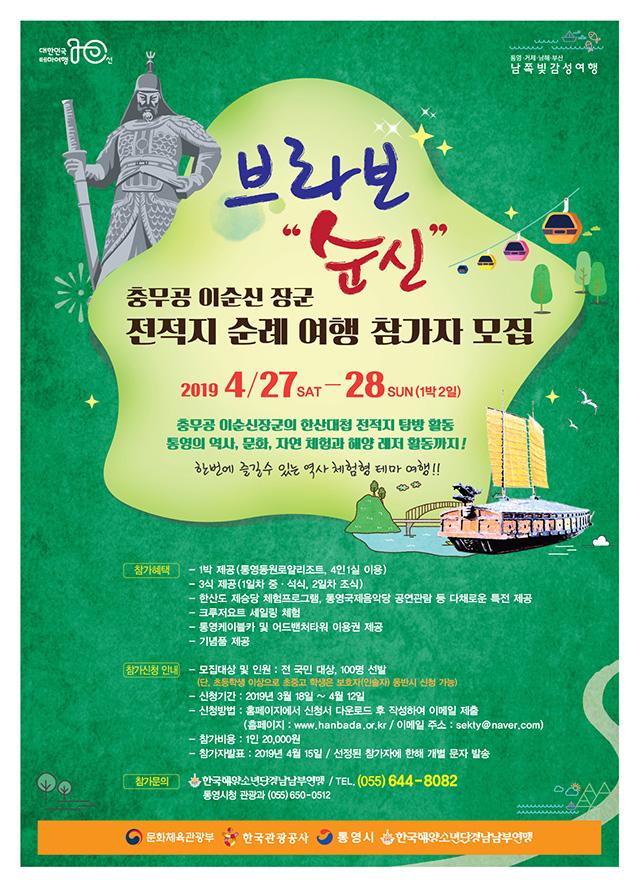 2019년 봄 여행주간 행사 다채롭게 펼쳐-브라보 순신 포스터.jpg