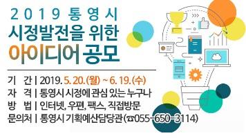 2019 통영시 시정발전 아이디어 공모전 개최-공모전 배너.jpg