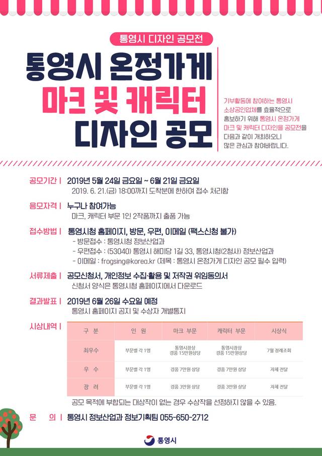 통영시 온정가게 마크 및 캐릭터 공모전 개최 (1).jpg