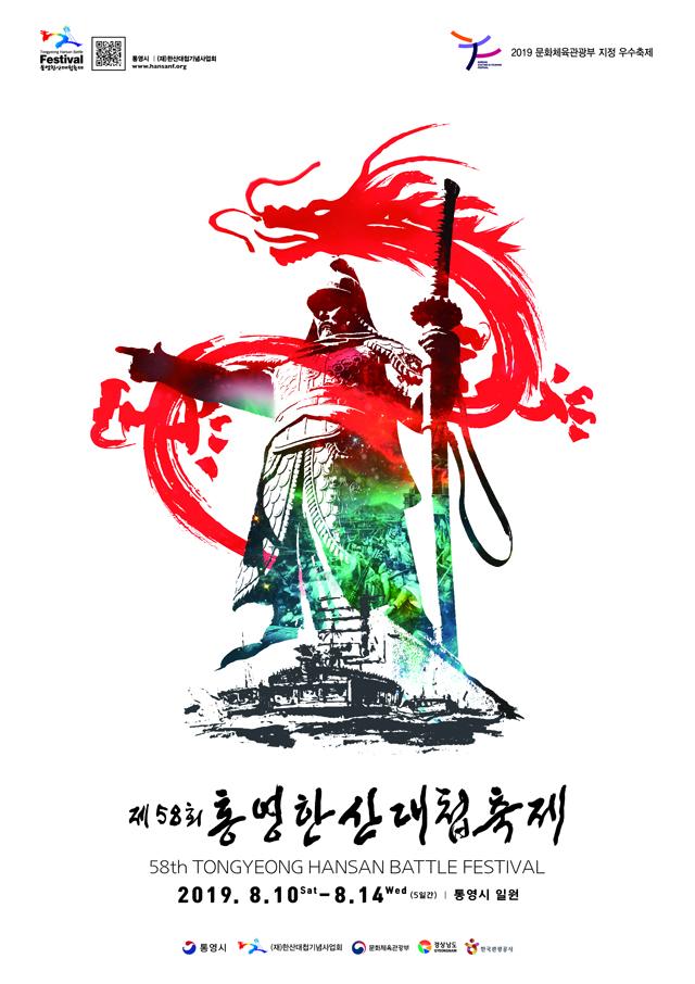 제58회 통영한산대첩축제 공식 포스터.jpg