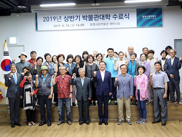 2019년 상반기, 통영시립박물관대학 수료식 개최.JPG