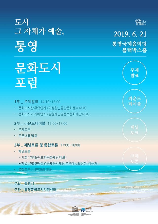4. 통영 문화도시 포럼 개최.jpg