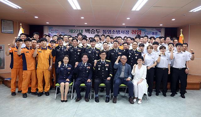 백승두 통영소방서장 취임식 (1).jpg