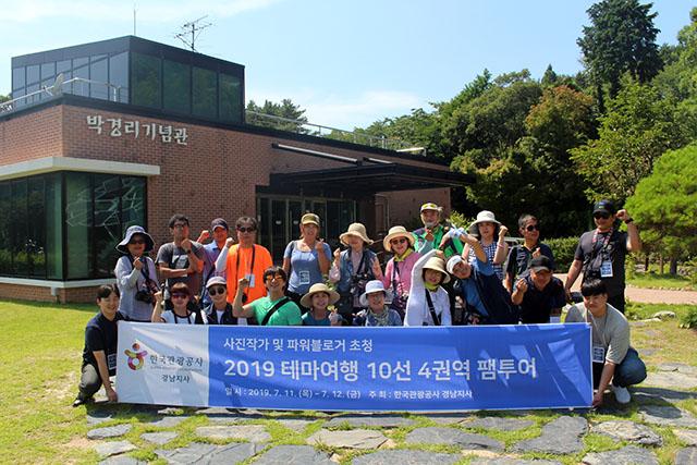 2.대한민국 테마여행 10선 제4권역 사진작가 파워블로거 팸투어1.JPG