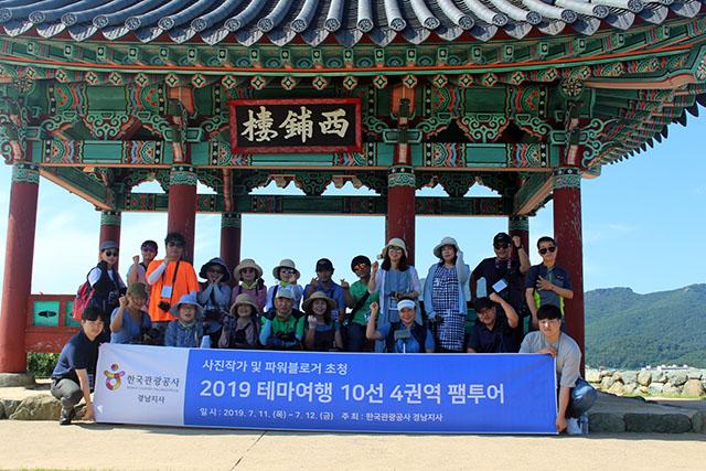 2.대한민국 테마여행 10선 제4권역 사진작가 파워블로거 팸투어2.JPG