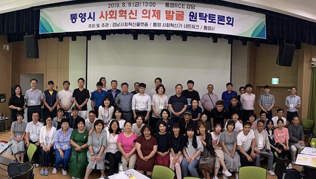 통영시, 사회혁신 의제 발굴 원탁토론회 개최1.jpg