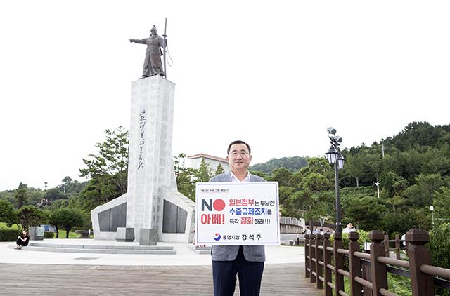 강석주 통영시장,일본 규탄 챌린지 릴레이 동참1.jpg