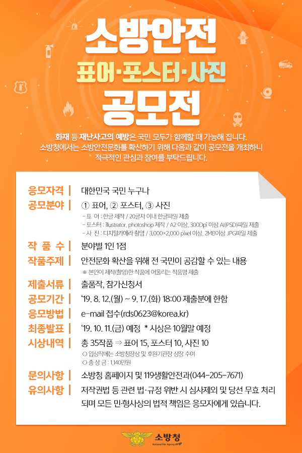 소방안전 표어포스터사진 공모전 포스터(2019년 8월).png