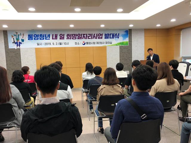 통영愛, 청년희망일자리사업 추진2.jpg