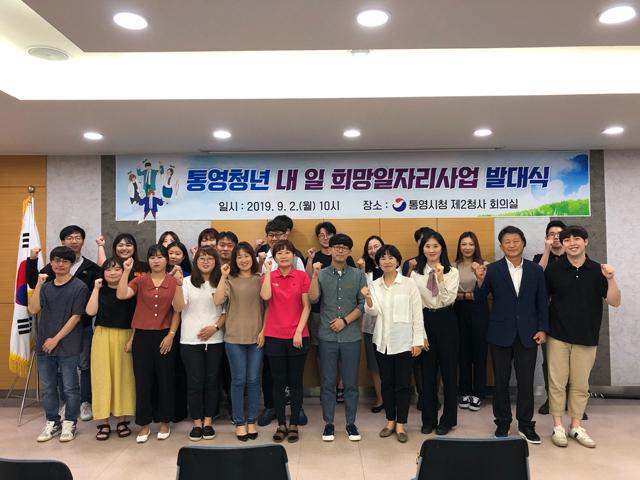통영愛, 청년희망일자리사업 추진1.jpg