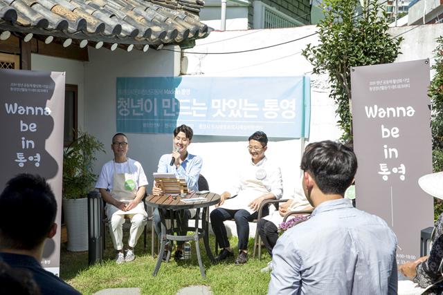 통영시, 청년공동체 활성화 네트워크 파티 'Wanna be in 통영3.jpg