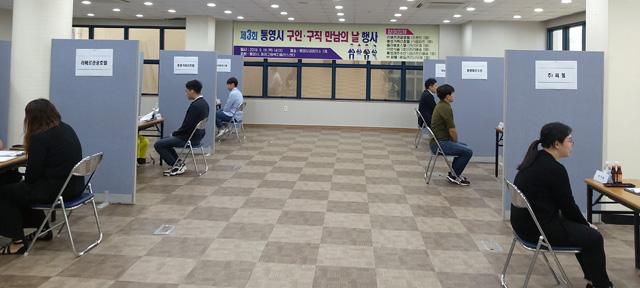 통영시, 제3회 구인·구직 만남의 날 개최.jpg