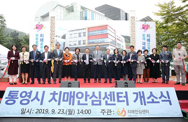 통영시치매안심센터 개소식 개최1.jpg