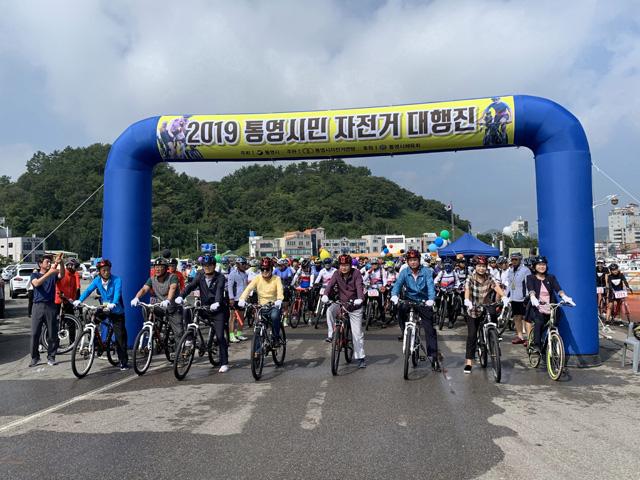 5. 『두바퀴로 건강과 행복을』 2019 통영시민 자전거 대행진1.jpg