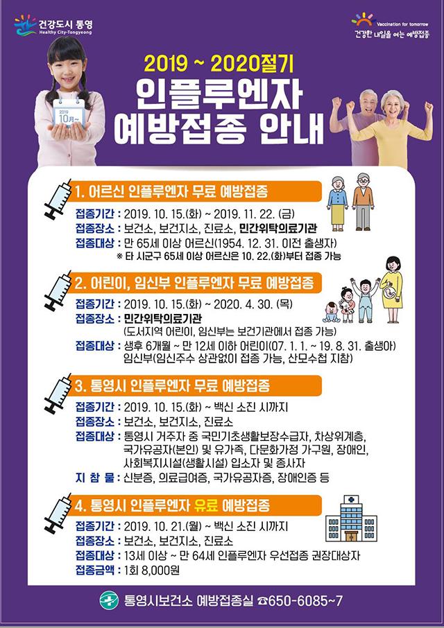 통영시, 인플루엔자[독감] 예방접종 실시1.jpg