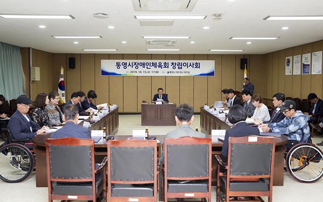 통영시장애인체육회 창립이사회 개최2.jpg