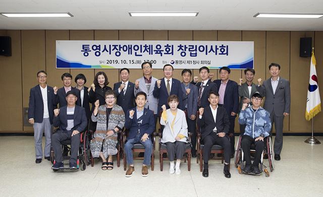 통영시장애인체육회 창립이사회 개최1.jpg