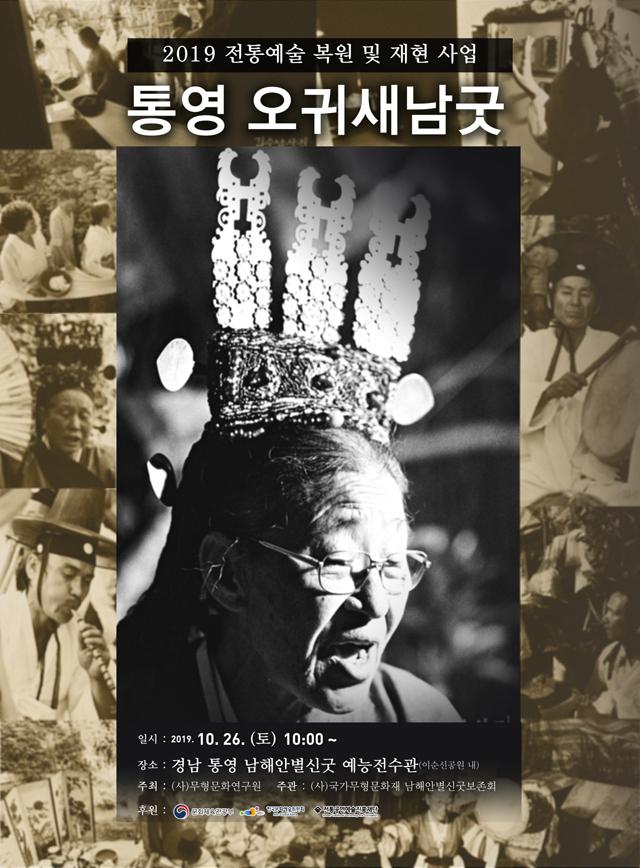 통영 오귀새남굿 포스터.jpg