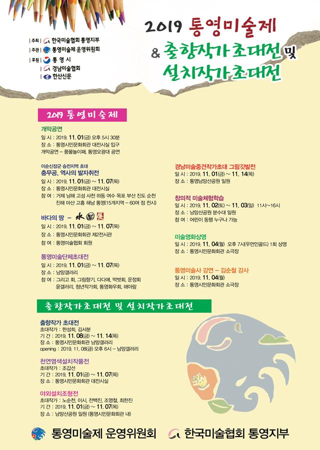 2019 통영미술제 및 출향.설치작가초대전 개최.jpg