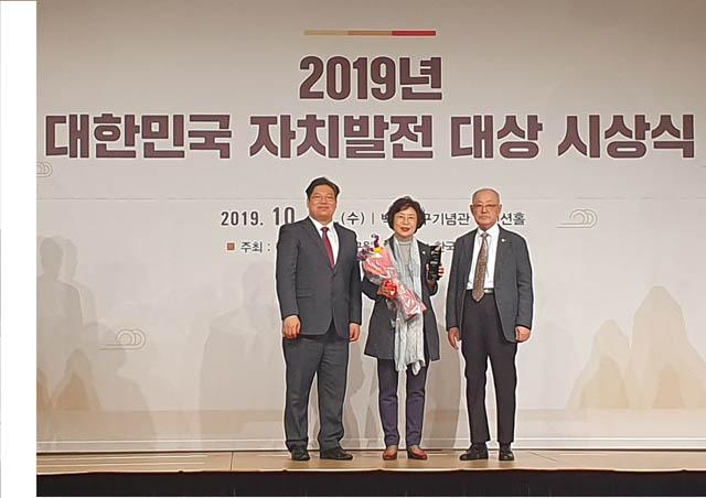 통영시의회 김미옥 의원, 대한민국 자치발전대상 수상1.jpg