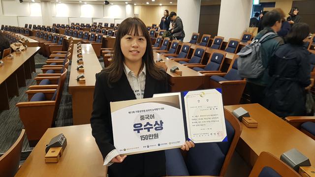 지방공무원 외국어능력평가대회 중국어부문 우수상 수상.jpg