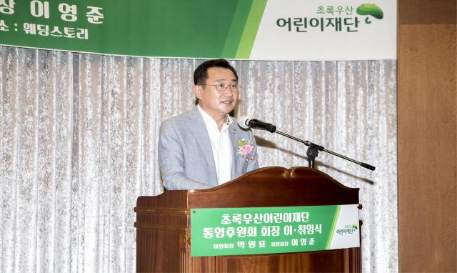 [크기변환][크기변환]1.초록우산어린이재단, 통영후원회장 이·취임식 개최2.jpg