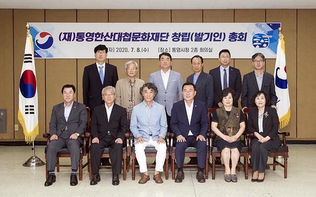 2.통영한산대첩문화재단 창립총회 개최1.jpg