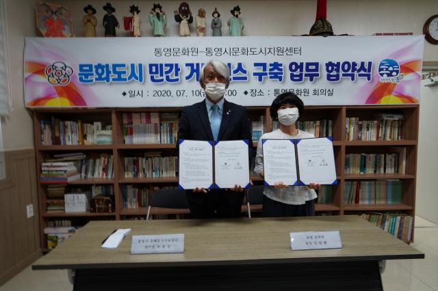 [크기변환]3.통영문화원과 통영시문화도시지원센터 업무협약 체결.JPG