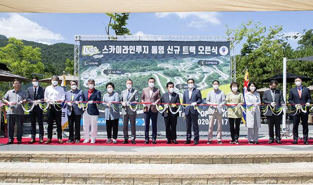 """""""스카이라인루지 통영""""신규트랙 추가 개장.jpg"""