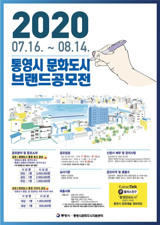 3.통영 문화도시 대표 브랜드 공모전-공모전 포스터.jpg