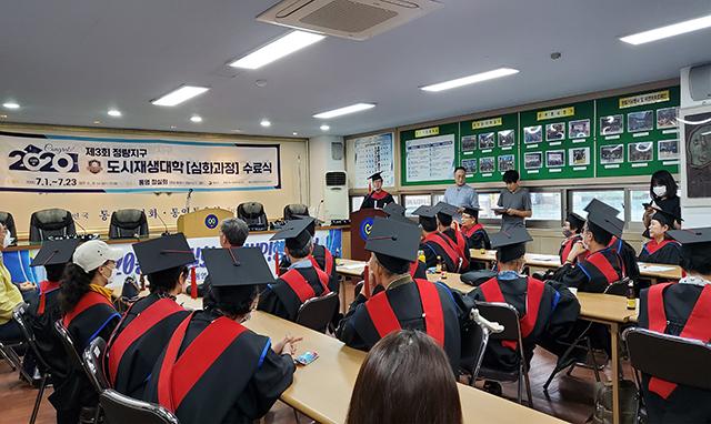 2.통영시, 제3회 정량지구 도시재생대학 수료식 개최2.jpg