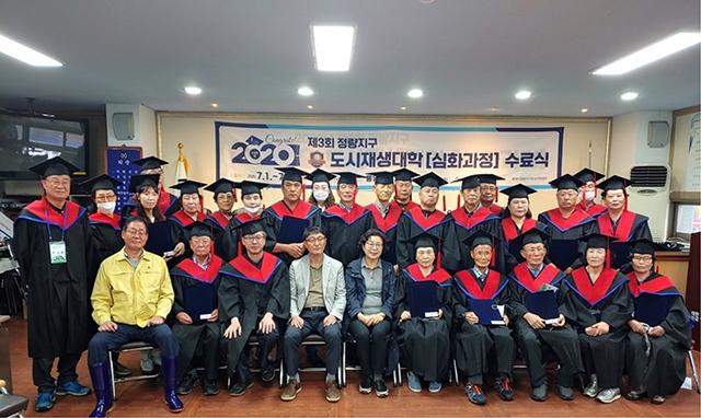 2.통영시, 제3회 정량지구 도시재생대학 수료식 개최1.jpg