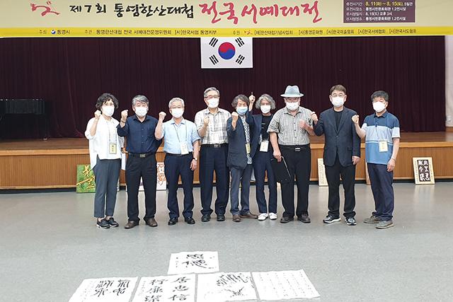 3.제7회 통영한산대첩 전국서예대전 대상 예서부문 최헌규 씨-심사.jpg