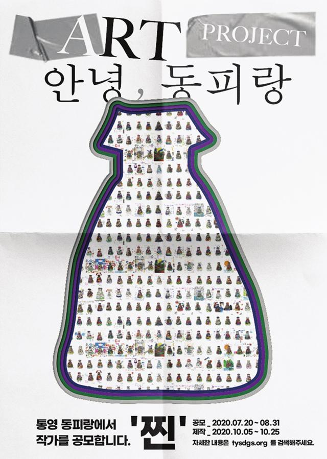 1.제7회 동피랑 아트 프로젝트 참가자 모집.jpg