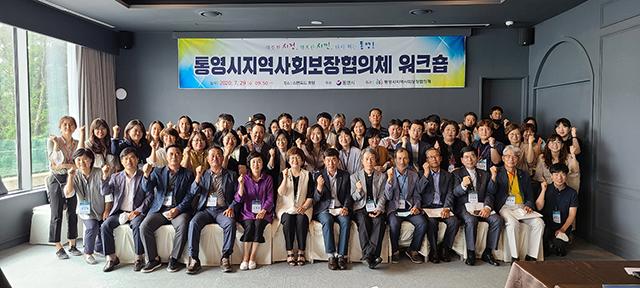 2020년 통영시지역사회보장협의체 역량강화 워크숍 개최1.jpg