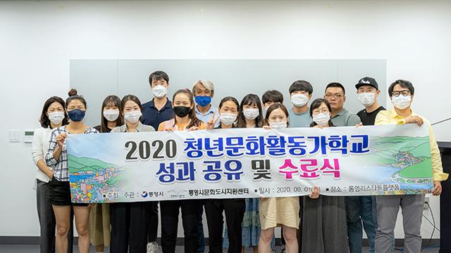 2020 청년문화활동가 수강생들의 꿈이 현실이 되다-성과굥유 및 수료식1.jpg