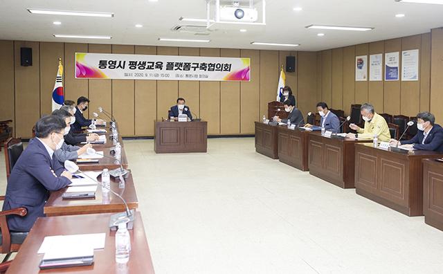 제2회 통영시 평생교육플랫폼 구축협의회 개최2.jpg