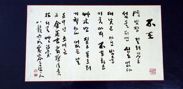 4.'故 초정 김상옥 선생 작품'기증 릴레이3.JPG