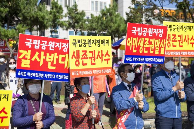 [크기변환]6.욕지한려해상 국립공원구역 지정 반대 집회 개최5.jpg
