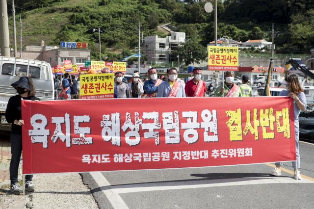 [크기변환]6.욕지한려해상 국립공원구역 지정 반대 집회 개최1.jpg