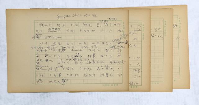 [크기변환]故 초정 김상옥 선생, 100년만에 고향 통영으로 귀환-육필원고.jpg