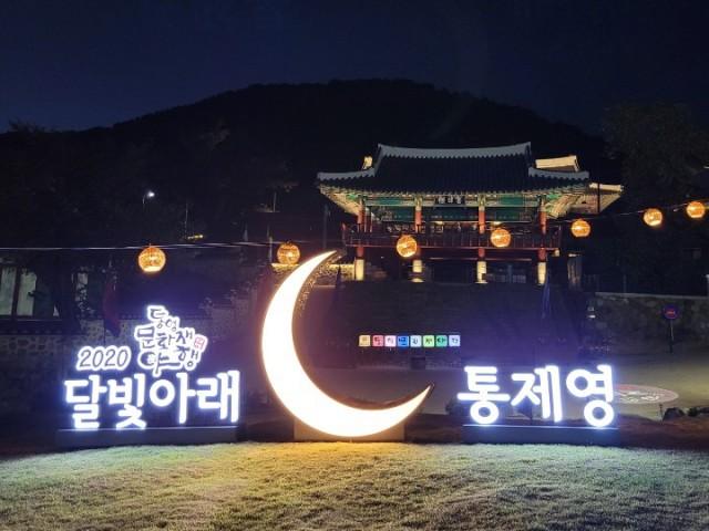[크기변환]2020 통영 문화재야행 ON 준비 완료!.jpg