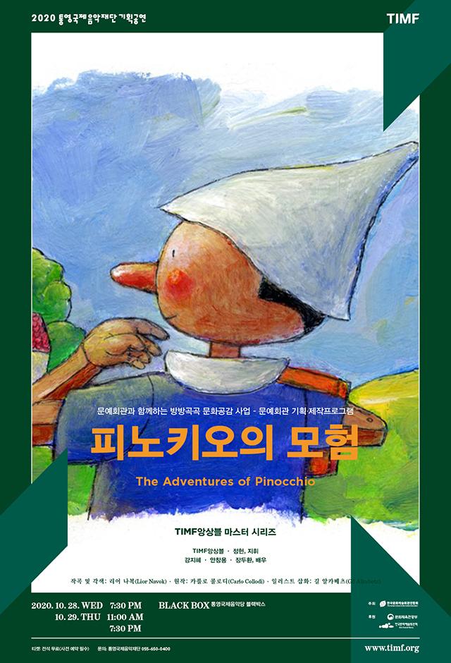 2020S_Poster_1028_피노키오의 모험.jpg