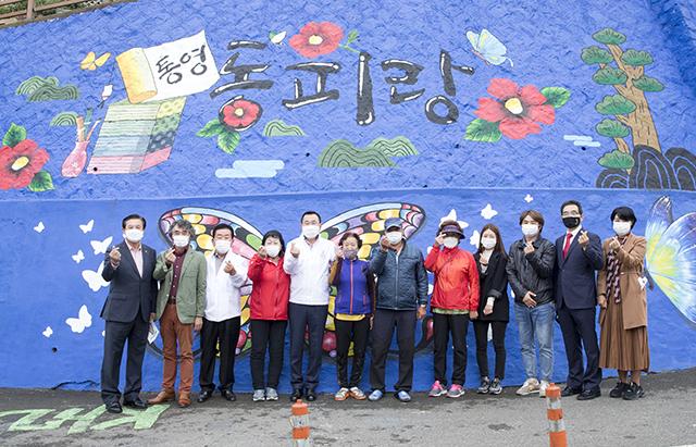제7회 동피랑 아트 프로젝트 개막식 및 마을잔치 개최1.jpg
