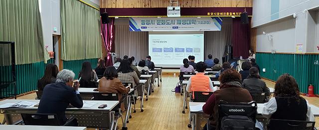 통영시 문화도시 재생대학(기초과정) 개강1.jpg