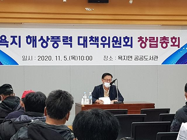 욕지 해상풍력 대책위원회 창립총회 개최3.jpg